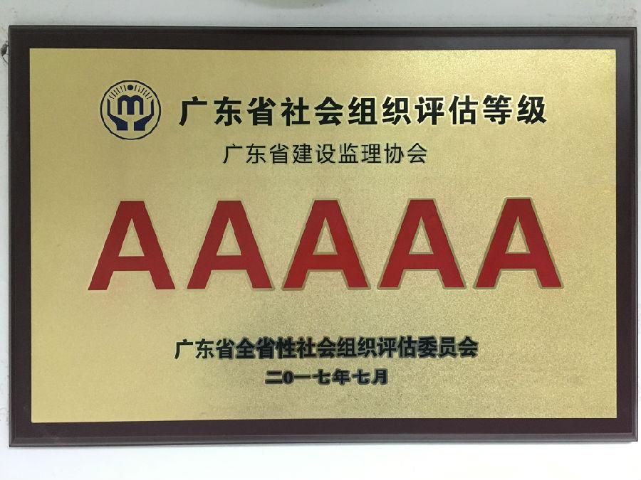 广东省建设监理协会5A评级
